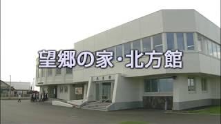 望郷の家/北方館(イメージ画像)