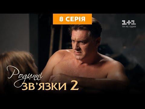 Родинні зв'язки. 2 сезон 8 серія