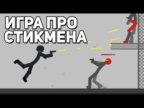 ИГРА ПРО СТИКМЕНА КИЛЛЕРА - Stickman Backflip Killer 4