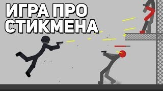 ИГРА ПРО СТИКМЕНА КИЛЛЕРА - Stickman Backflip Killer 4