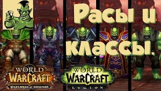 World of Warcraft - Расы и классы/Кем играть? (Warlords of Draenor, Legion)