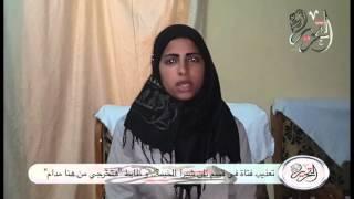 التحرير فيديو| تعذيب فتاة في قسم ثان شبرا الخيمة. و ظابط: