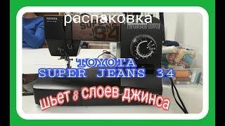видео Toyota Швейная машина SUPER JEANS 15PE