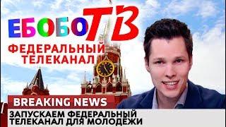 ЕБОБО ТВ — запускаем федеральный телеканал для молодёжи