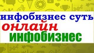 инфобизнес суть/онлайн инфобизнес/обучение через интернет бесплатно/матвей северянин