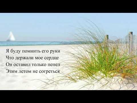 НАZИМА - Отпускаю (Текст песни, караоке, lyrics)