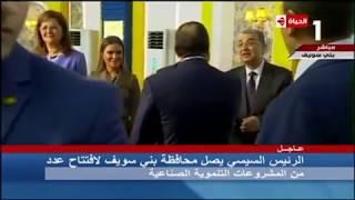 الحياة   لحظة وصول الرئيس السيسي محافظة بني سويف لافتتاح عدد من المشروعات التنموية الصناعية
