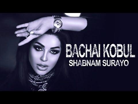 Shabnami Surayo - Bachai Kobul | شبنم ثریا - بچه کابل