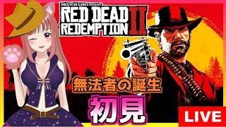 [LIVE] 🎀【 レッド・デッド・リデンプション2 】スローライフはこっそりがお好き #5 💖 初見[女性実況]Red Dead Rede