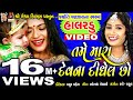 Halardu || Tame Mara Dev Na Didhel Chho || jyoti Vanjara || Gujarati Halardu ||  હાલરડું
