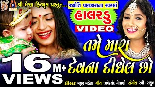 Tame Mara Dev Na Didhel Chho || jyoti Vanjara || હાલરડું || Gujarati Lori Video Song ||