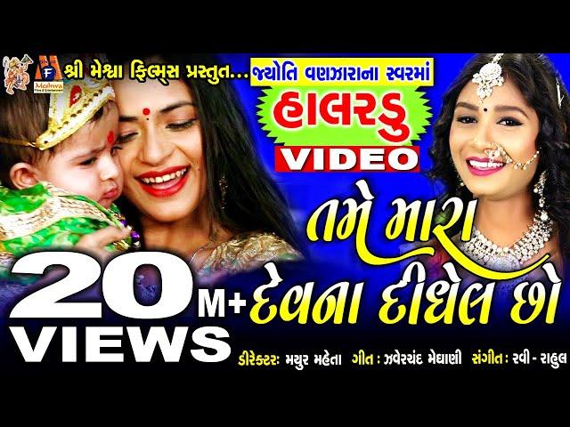 Tame Mara Dev Na Didhel Chho || jyoti Vanjara || હાલરડું || Gujarati Lori Video Song ||