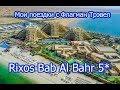 ОАЭ. Rixos Bab Al Bahr 5* (Рас Аль Хайма). Мои поездки с Флагман