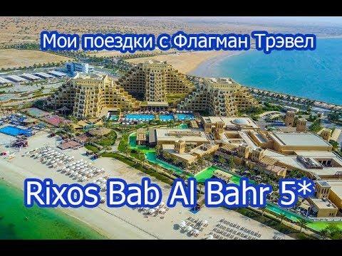 Риксос баб аль бахар дубай черногория будва жилье купить
