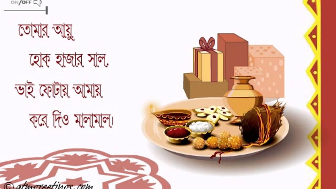 Bhai Dooj Bhai Phonta Wishes Messages Ecards Greetings
