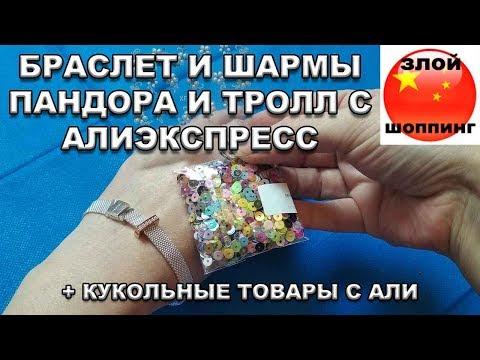 Серебряный Браслет СЕТОЧКА Пандора + Шармы Rose Gold на него + Кукольные и не Только Украшательства