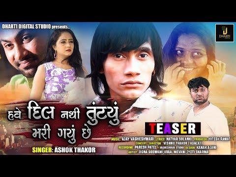 ASHOK THAKOR - હવે દિલ નથી તૂટ્યું મરી ગયું છે Ⅰ Teaser Ⅰ Latest Gujarati Sad Song 2019