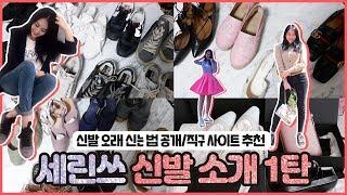 세린쓰 신발 소개 1탄❤(운동화, 샌들, 샤넬, 구찌 …