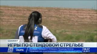 Молодежные игры по стендовой стрельбе проходят в Шымкенте