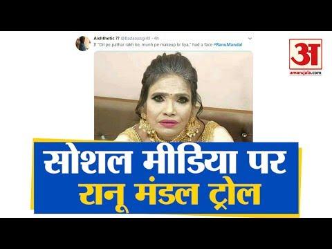 Makeup को लेकर Social Media पर Troll हुईं Ranu Mondal