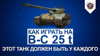 Bat.-chatillon 25 t - берёт медаль Воина за тебя / Как играть на батчате 25 т / гайд World of Tanks