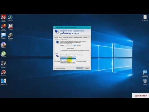 Как подключиться удалённо к компьютеру