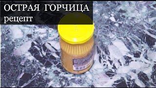 Домашняя горчица Рецепт острой горчицы