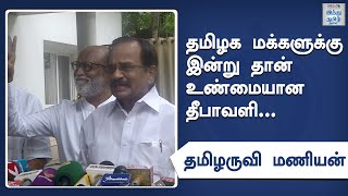 tamilaruvi-manian-speech-about-rajinikanth-political-entry-rajini-makkal-mandram-hindu-tamil