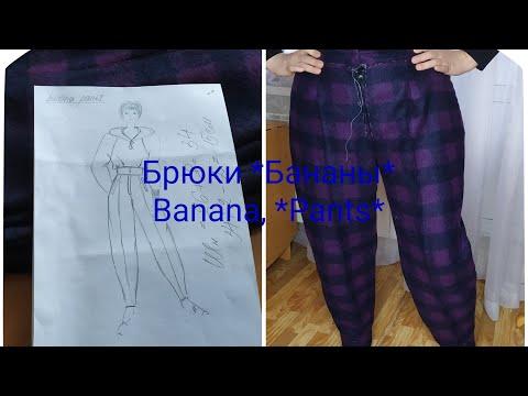 Выкройка сшить брюки бананы выкройка