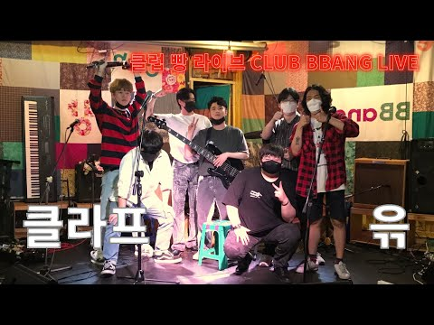 클럽 빵 라이브 'Rock Sounds😎'(클라프, 윾) CLUB BBANG LIVE🍞