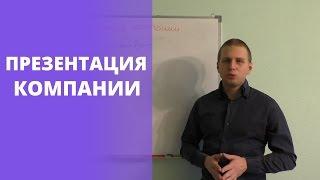 Презентация компании. Пример презентации компании