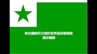 联合国教科文组织世界语问卷调查填写演示视频