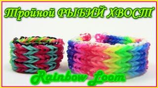Rainbow Loom Тройной Рыбий Хвост - Браслет из резинок - Урок 4