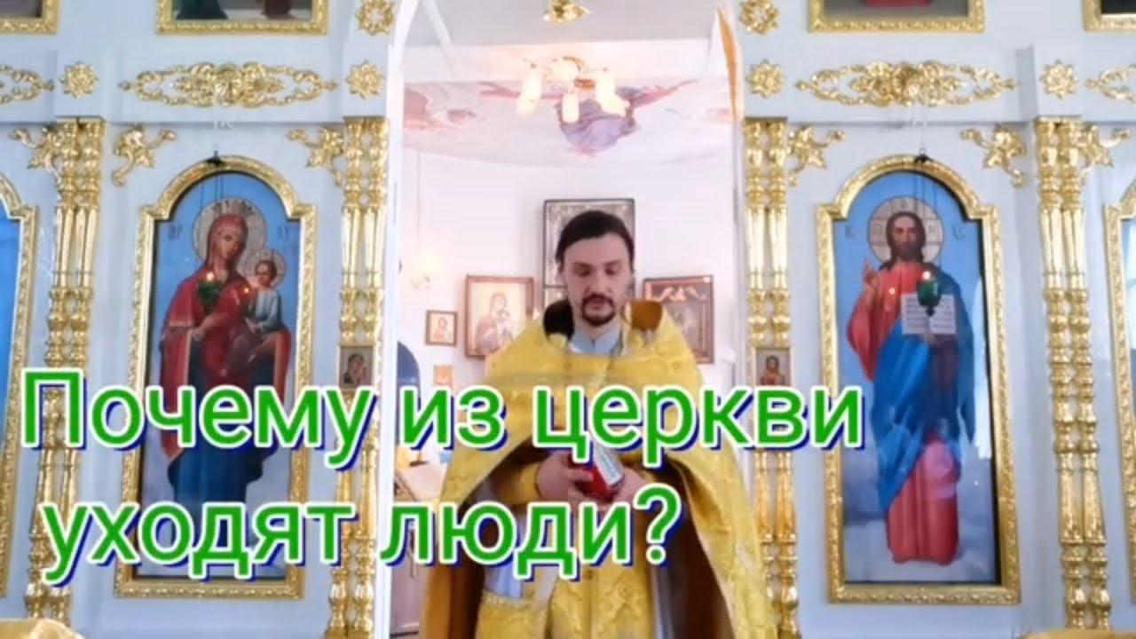 Почему из церкви уходят люди? иерей Константин Мальцев
