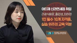 [관광식음료] 졸업생 최하영 인터뷰