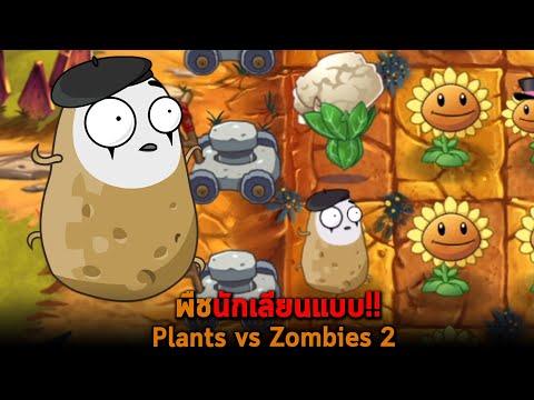 พืชนักเลียนแบบ Plants vs Zombies 2