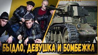 КАК ОБЩАТЬСЯ С БЫДЛО - МАКСИМ ИЗ ПЯТИГОРСКА   World of Tanks
