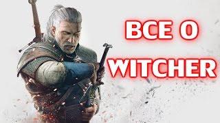 [BCE O] The Witcher - история серии, вселенной (2/2)