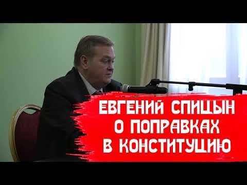 Евгений Спицын о поправках в Конституции#Канал МПГУ.