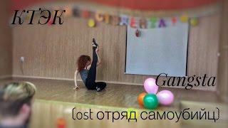 Polina Bond выступление в КТЭК(Kehlani–Gangsta)