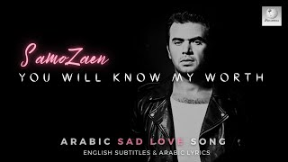 Samo Zain | Hataraf Emtey - You'll know my worth | Arabic Sad Love Song - English Subtitles