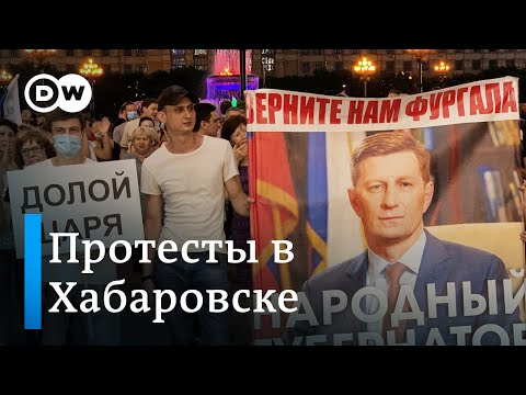 Хабаровск требует вернуть Фургала обратно