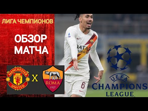 24.05.20 Манчестер Юнайтед - Рома 0:0. Обзор матча