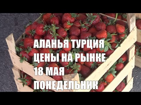 ALANYA Рынок 18 мая Арбузы дыни черешня клубника Цены Аланья