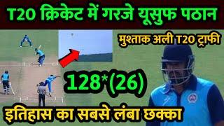 Syed Mushtaq Ali Trophy | Yusuf Pathan ने खेली तूफानी पारी, अकेले ही गेंदबाजों के परखच्चे उड़ा दिया