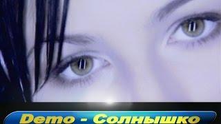 Demo - ДЕМО – Солнышко - Оригинал 1999
