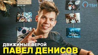 Павел Денисов. «Движимые верой» (1_08)