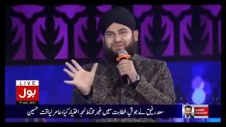 Ali Ali Hai | Ahmed Raza Qadri in Ramzan Mein Bol Transmission 2017 | BOL Tv