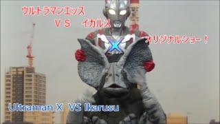 【ウルトラマンエックスVSイカルス】おもしろ、すばらし、オリジナルウルトラマンショー③! Ultraman Show. thumbnail
