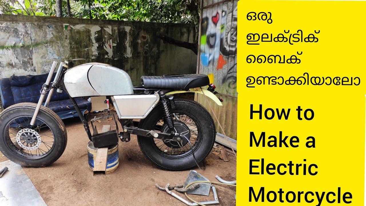 homemade electric bike /ഒരു ഇലക്ട്രിക് ബൈക് എങ്ങനെ ഉണ്ടാക്കാം
